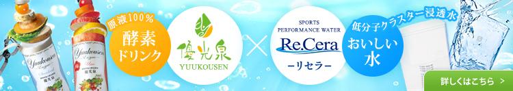 優光泉 × 低分子クラスター浸透水 リセラ